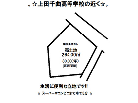 上田市中之条