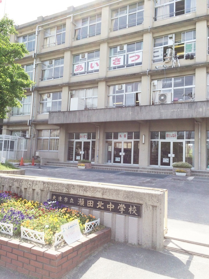 【中学校】瀬田北中学校