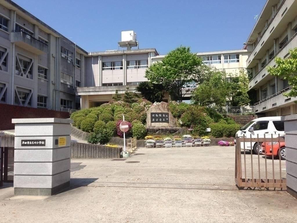 【小学校】乙川小学校