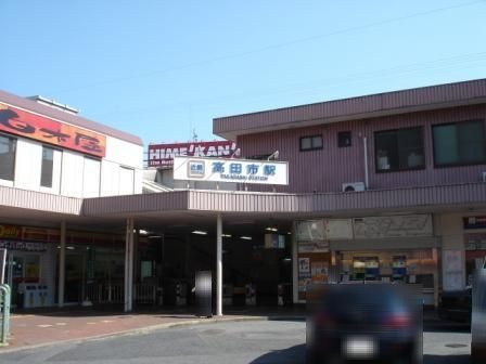 【近隣写真】高田市駅