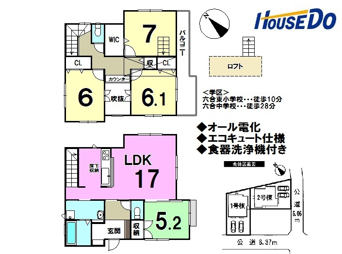 【間取り】  島田市東町 新築一戸建 2号棟 です。