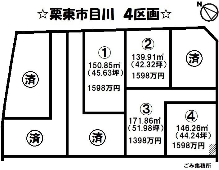【区画図】 JR草津駅まで徒歩23分・土地約51坪・現況更地・治田小学校まで徒歩7分(約530m)