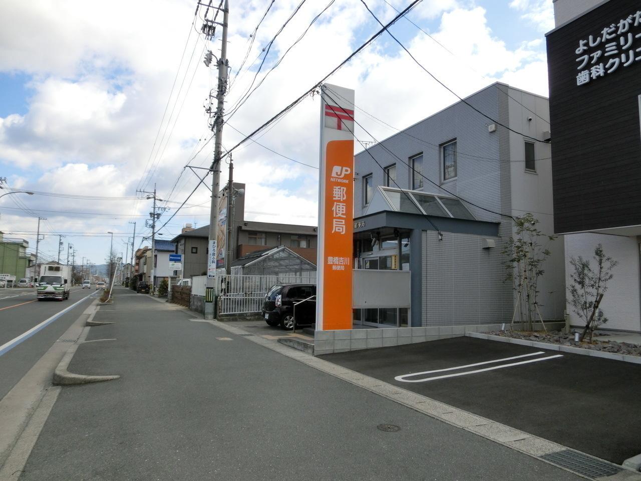 【郵便局】豊橋吉川郵便局まで徒歩8分(587m)