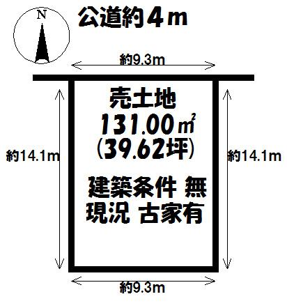 【区画図】 ◆土地面積約39,62坪◎◎ ◆間口約9,3mでゆとりあるスペース◎◎