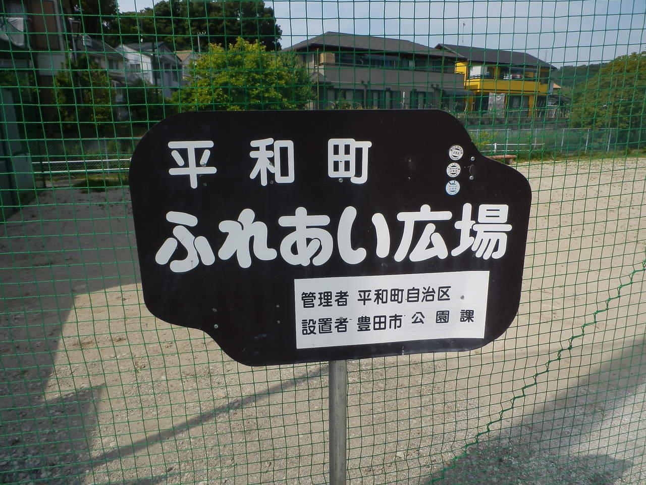 【近隣写真】分譲地東側に公園あり♪