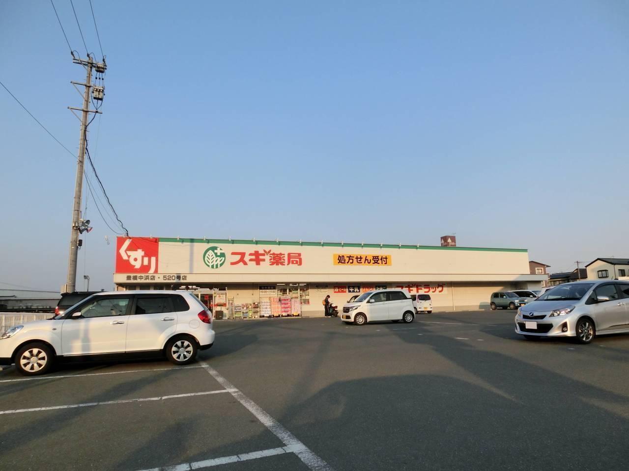 【 ドラッグストア】スギ薬局豊橋中浜店まで徒歩3分(237m)