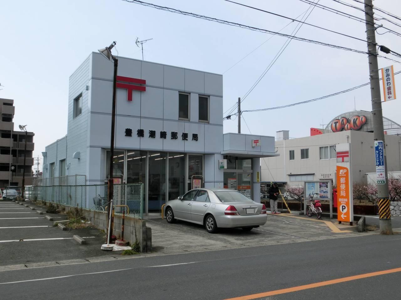 【郵便局】豊橋潮崎郵便局まで徒歩7分(490m)