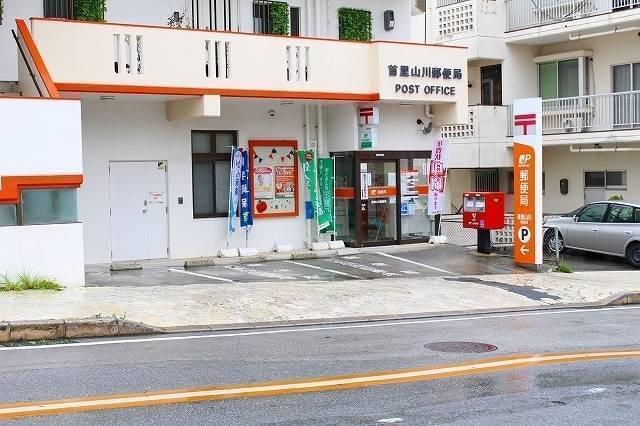 【郵便局】首里山川郵便局