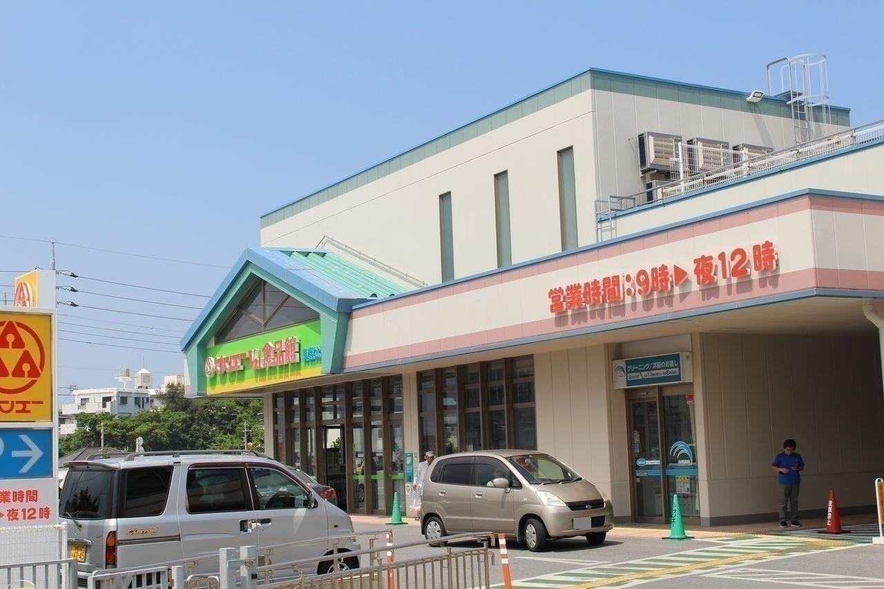 【スーパー】サンエーV21食品館真嘉比店
