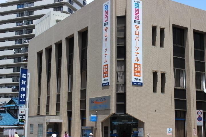 【銀行】滋賀銀行守山支店