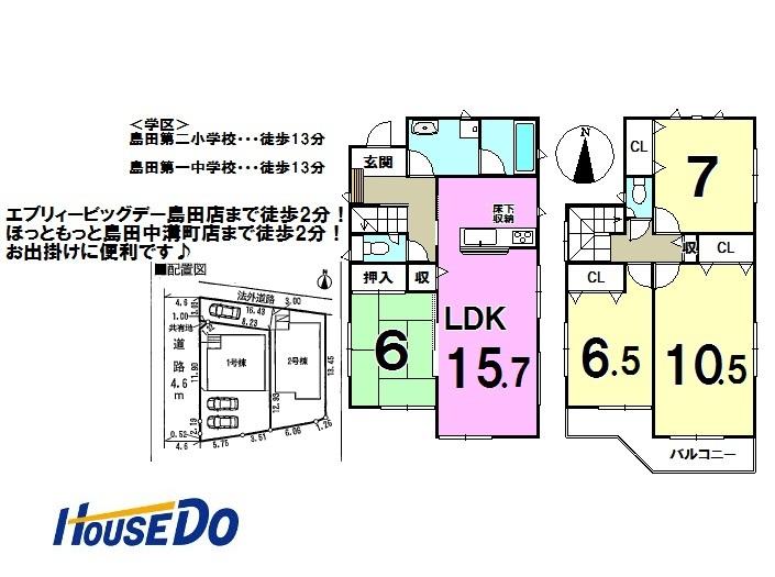 【間取り】 島田市中溝町 新築一戸建て 2号棟 です。