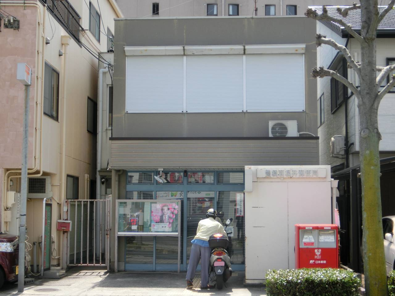 【郵便局】豊橋羽根井郵便局まで徒歩7分(516m)