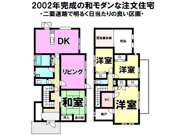 【間取り】 基礎がしっかりした4LDKの注文住宅です。収納が多く温かみのあるお家です