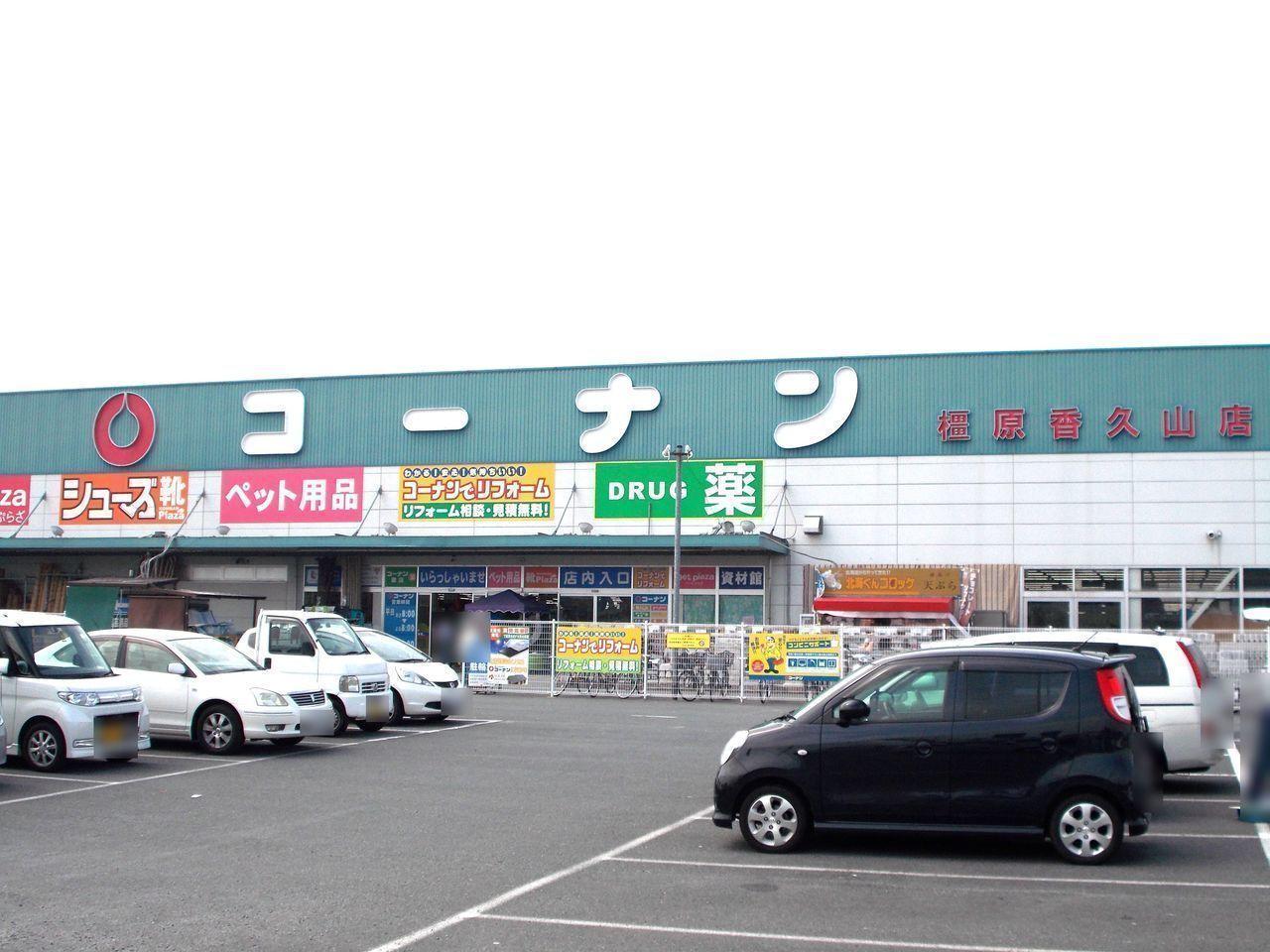 【ホームセンター】コーナン橿原香久山店