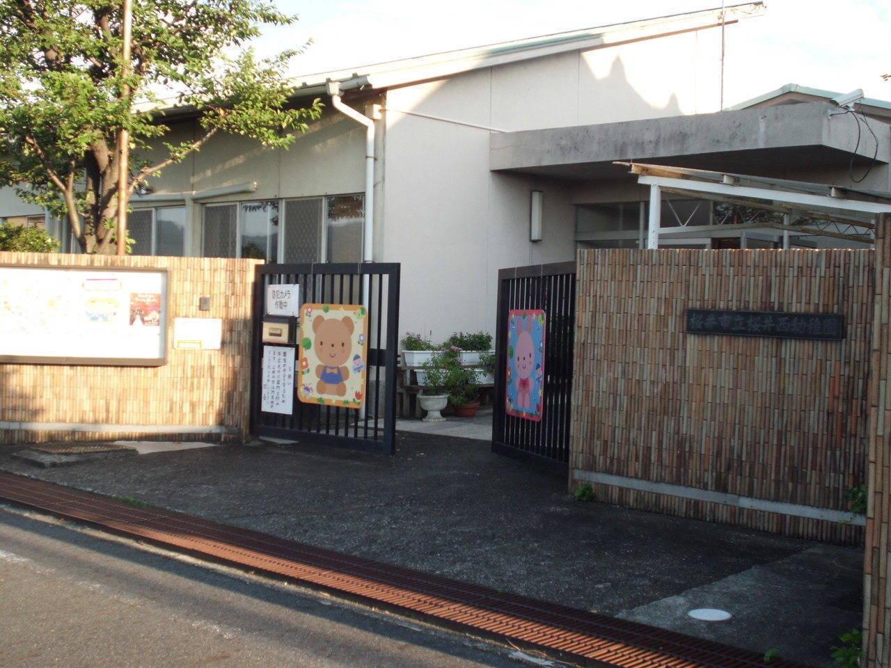 【幼稚園・保育園】桜井西幼稚園