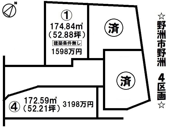 【区画図】 全4区画販売♪建築条件なし(お好きなハウスメーカー・工務店で建てることができます♪更地渡し♪