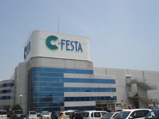 【ショッピングセンター】C-FESTA 何でも揃うショッピングスーパー