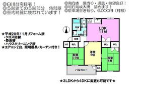 神戸市須磨区白川台1丁目