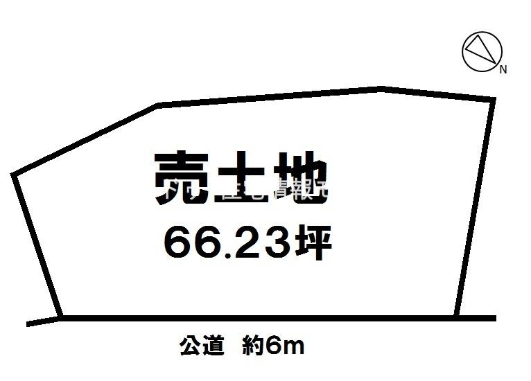 【区画図】 土地66.23坪