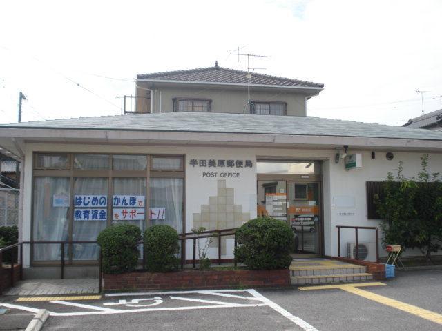 【郵便局】半田美原郵便局