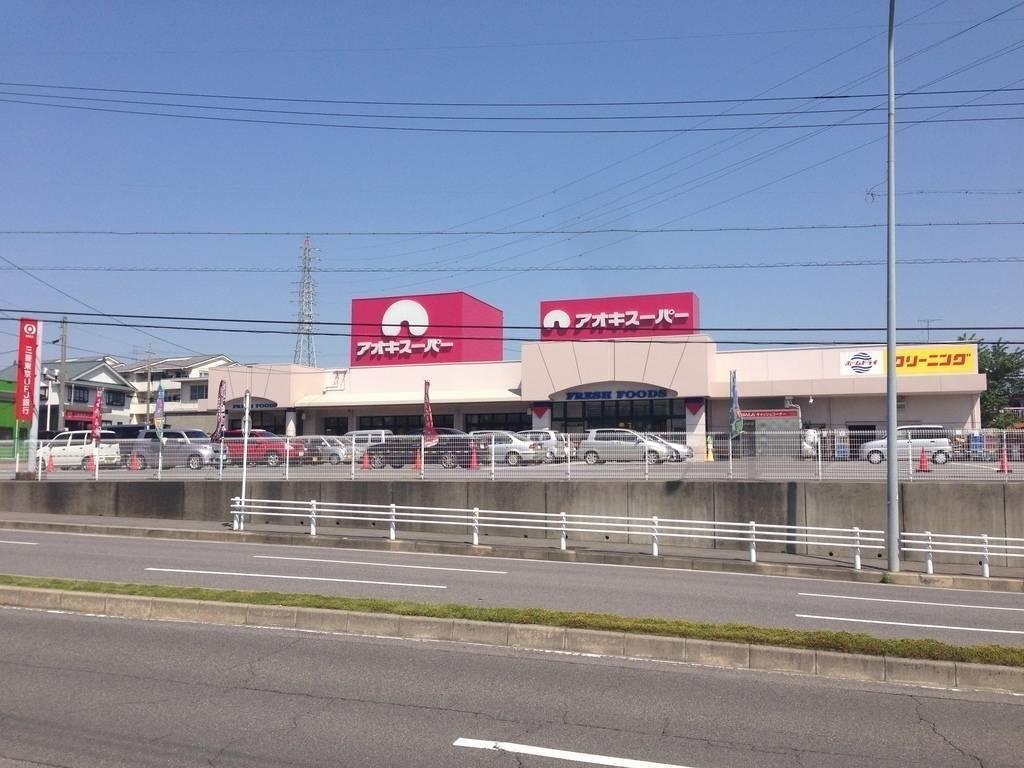 【スーパー】アオキスーパー乙川店