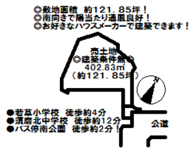 神戸市須磨区若草町1丁目