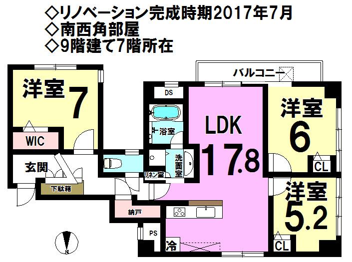 【間取り】 LDK広々約17帖!WICや納戸など収納たっぷり!!
