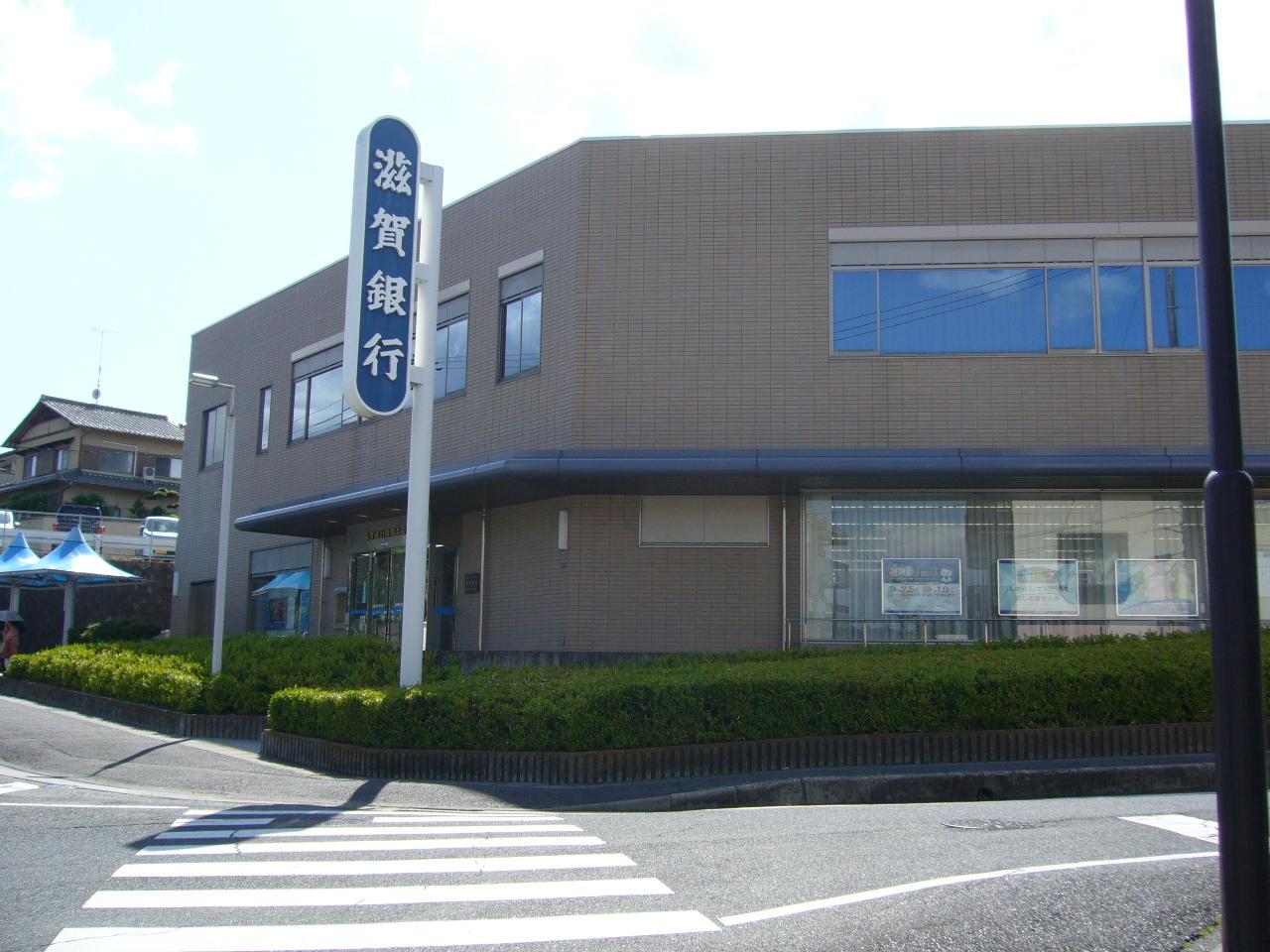 滋賀銀行南郷支店まで徒歩13分