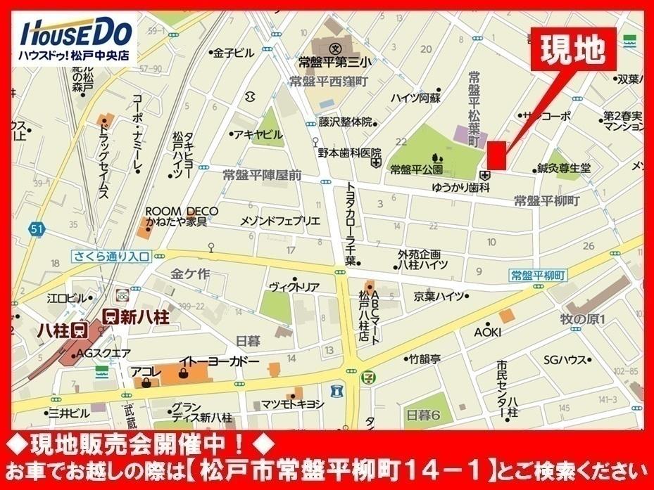 ◆土日祝日☆現地販売会開催中!◆お車でお越しの際は【松戸市常盤平柳町14-1】とご検索ください