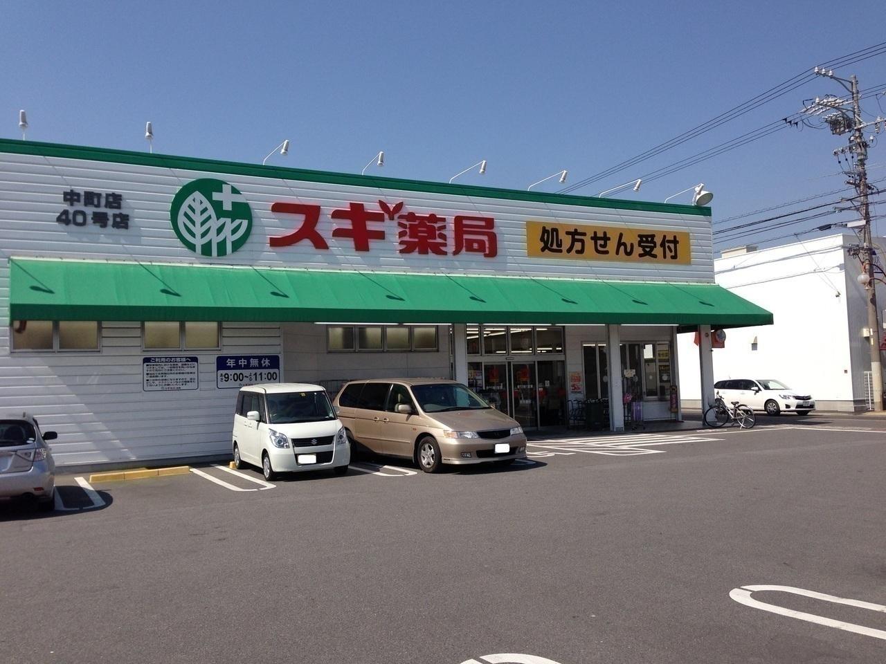 【 ドラッグストア】スギ薬局中町店