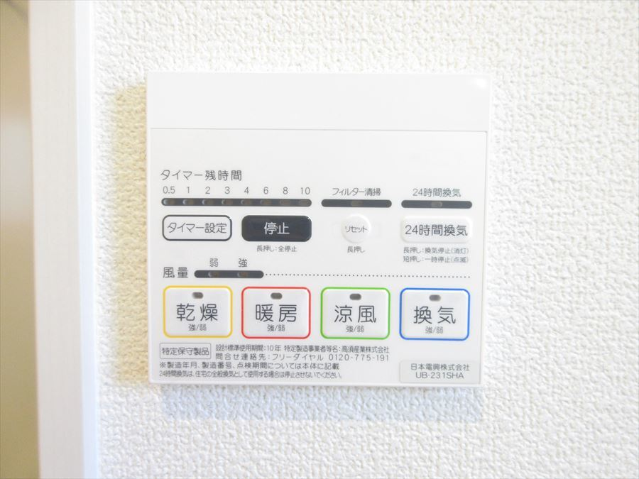 雨の日のお洗濯に嬉しい浴室乾燥付き!暖房もついていますので寒い日にも温度の変化を減らせます◎