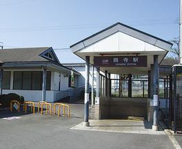 【駅】岡寺駅