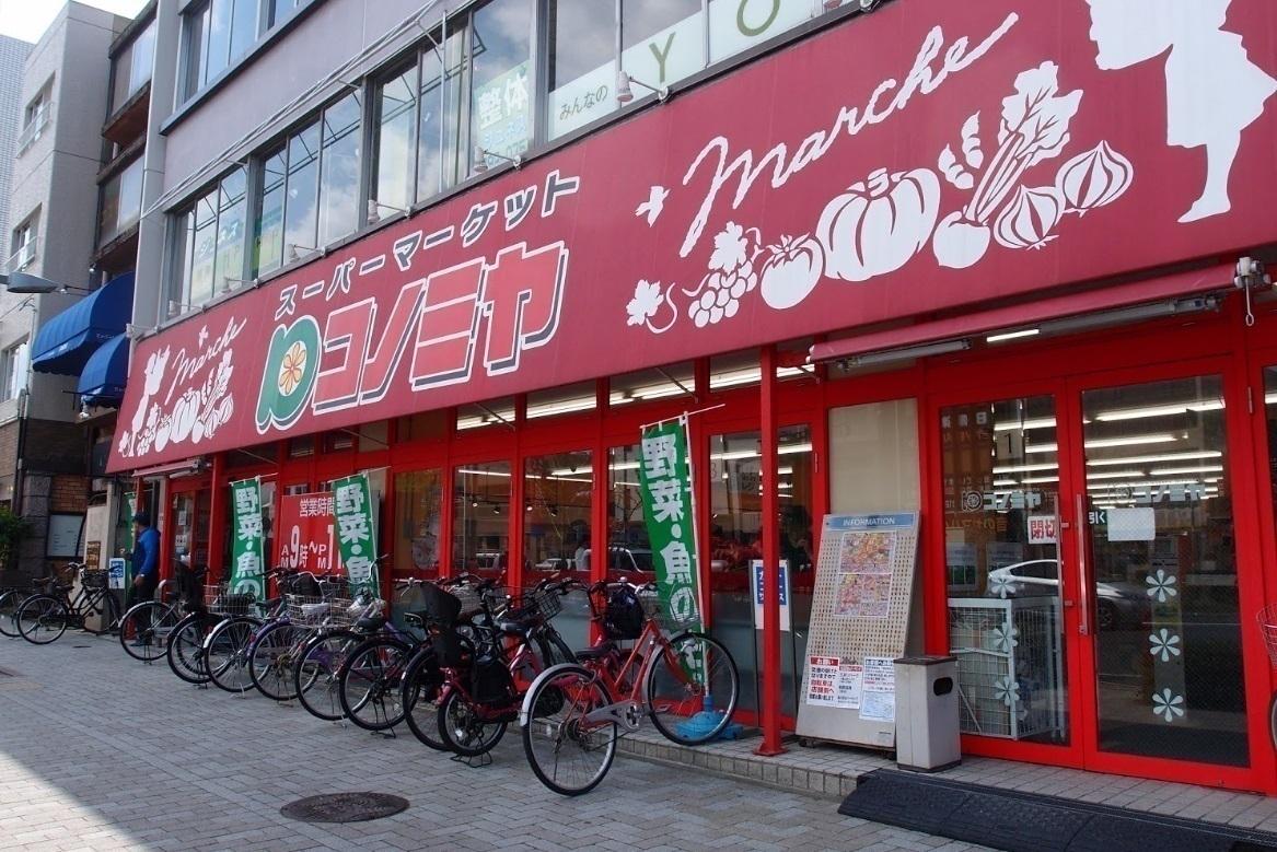 【近隣写真】コノミヤ東山店