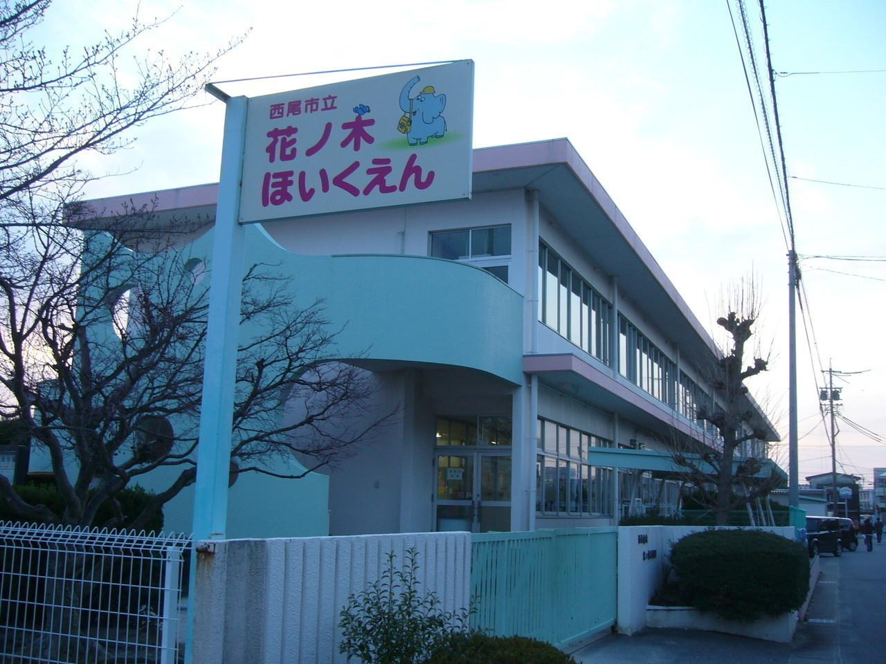 【幼稚園・保育園】花ノ木保育園
