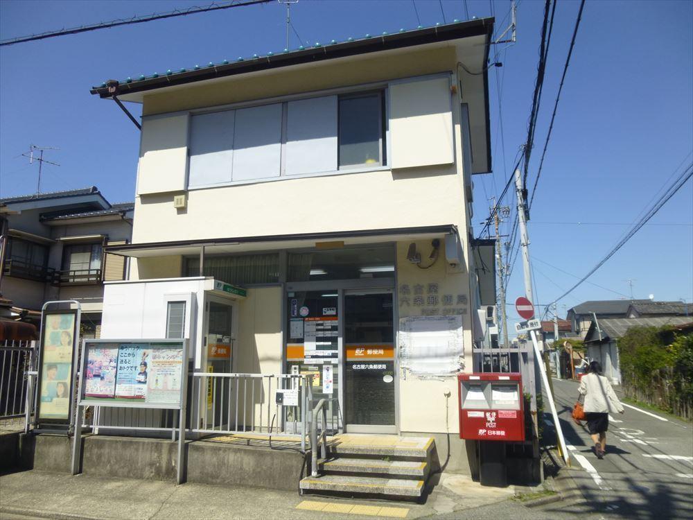 【郵便局】名古屋六条郵便局