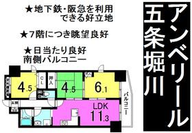 京都市下京区五条通猪熊西入柿本町
