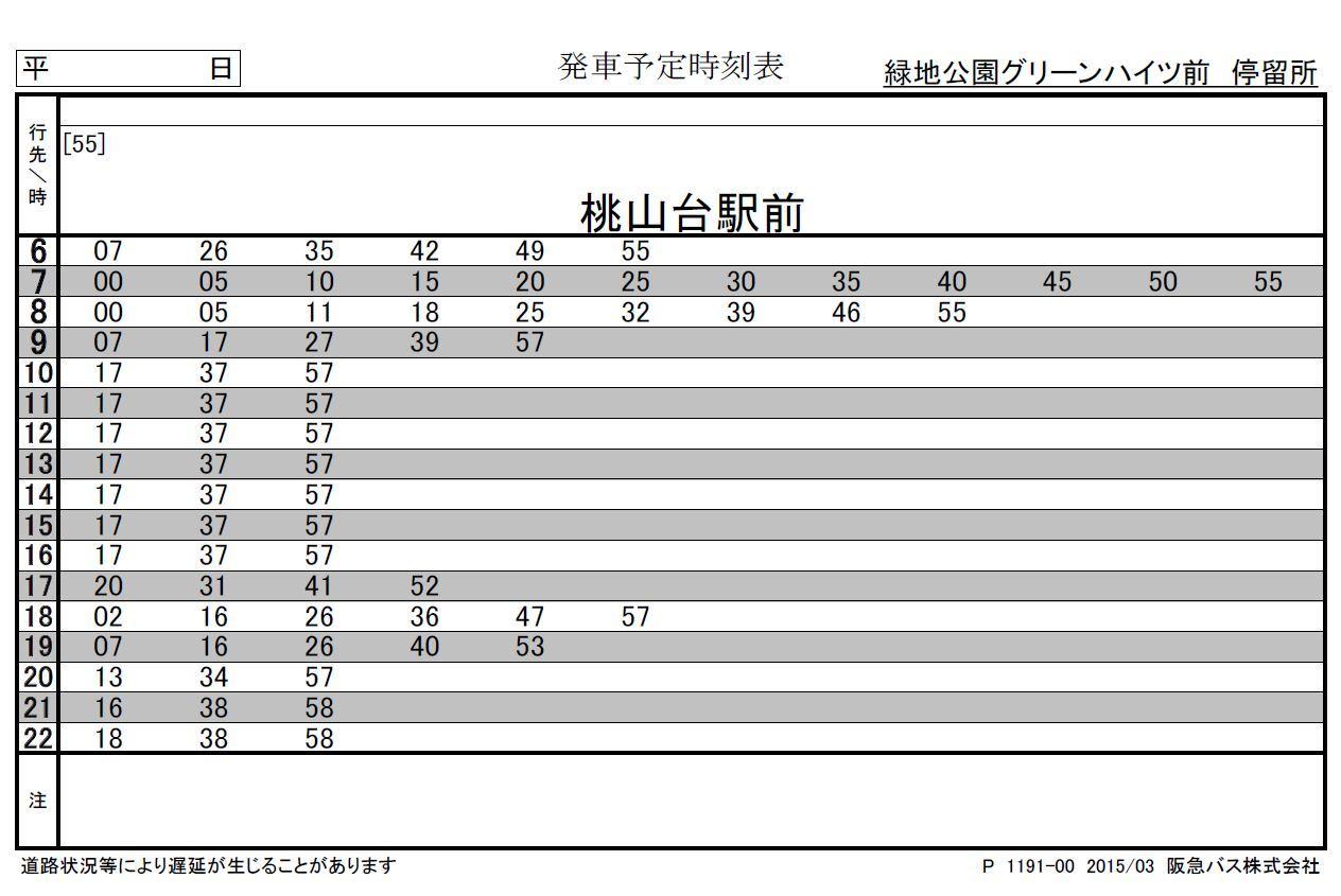 阪急バスバス停 緑地公園グリーンハイツ前桃山台行 平日時刻表