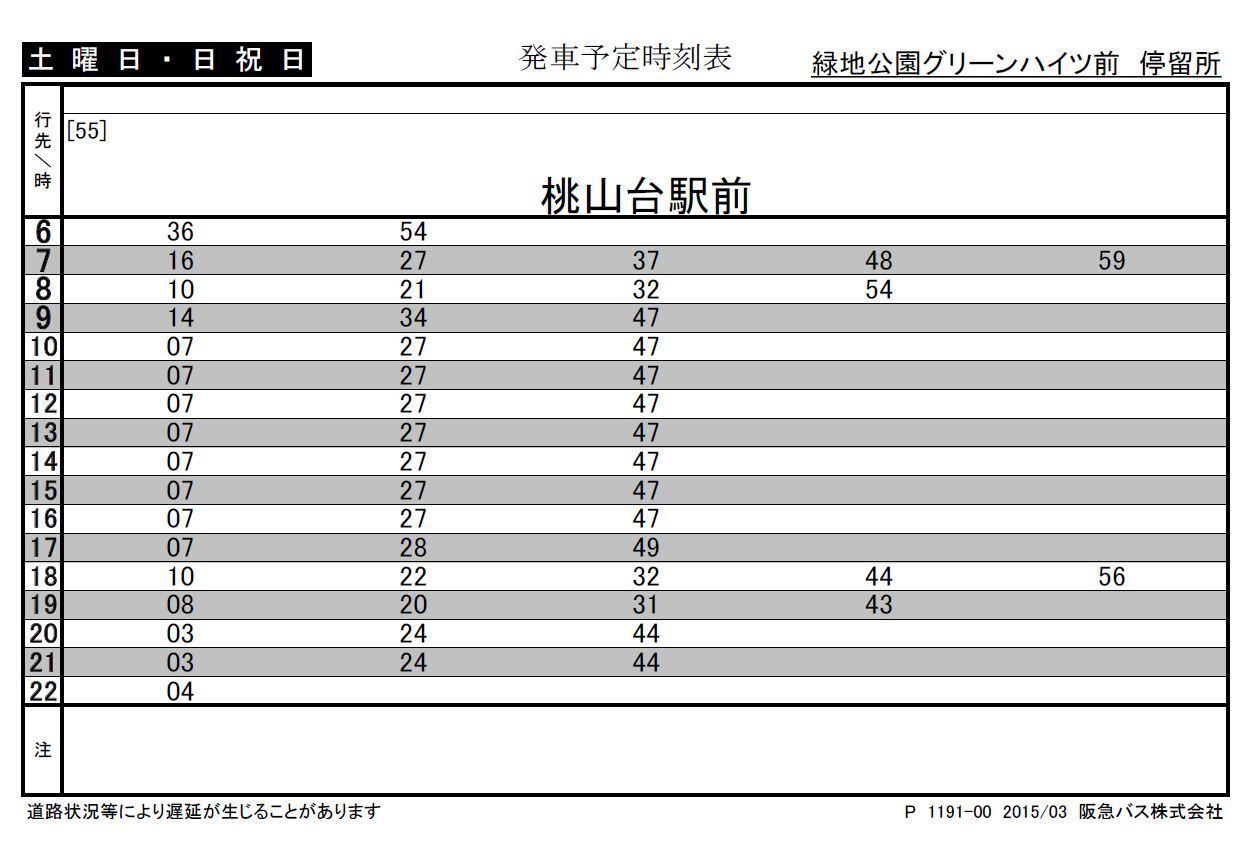 阪急バスバス停 緑地公園グリーンハイツ前桃山台行 土日祝時刻表