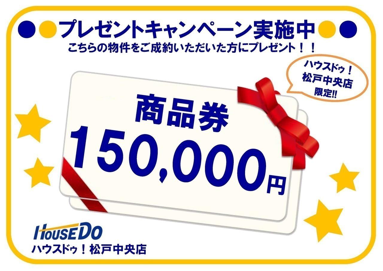 ◆☆◆プレゼントキャンペーン◆☆◆ こちらの物件をご成約いただいたお客様に、 □■15万円分の商品券■□をプレゼント!