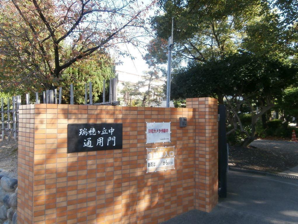 【中学校】名古屋市立瑞穂ケ丘中学校