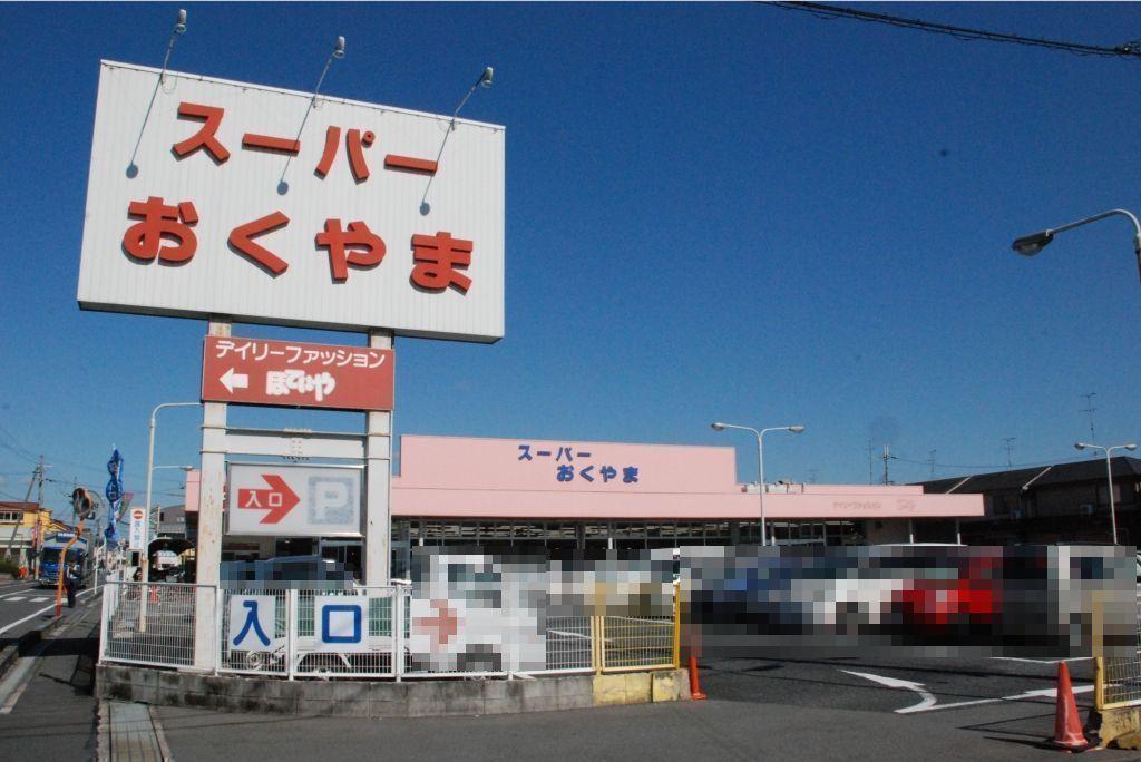 【スーパー】スーパーおくやま 新町店