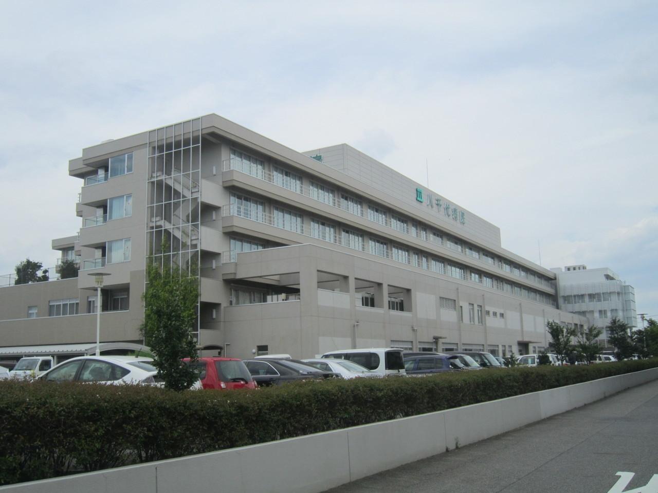 【病院】八千代病院