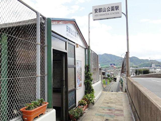 【駅】JR安部山公園駅まで徒歩約9分になります。