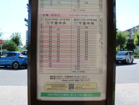 ゆらら藤白台バス停発北千里経由 千里中央行 土日祝祭日