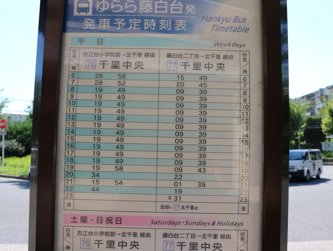 「ゆらら藤白台」バス停発北千里経由 千里中央行の時刻表です。 (平日)