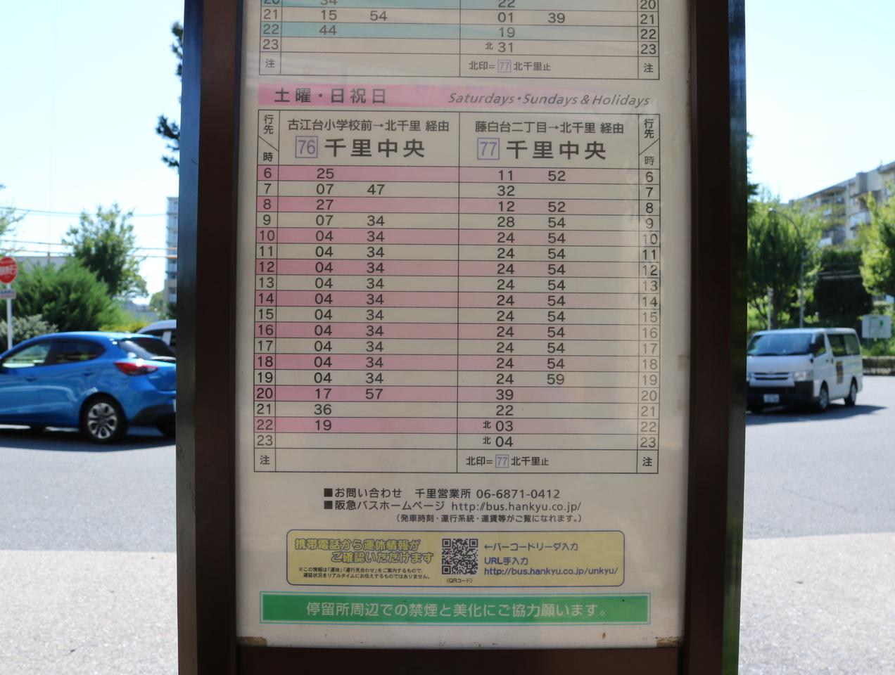 「ゆらら藤白台」バス停発北千里経由 千里中央行の時刻表です。 (土日祝日)