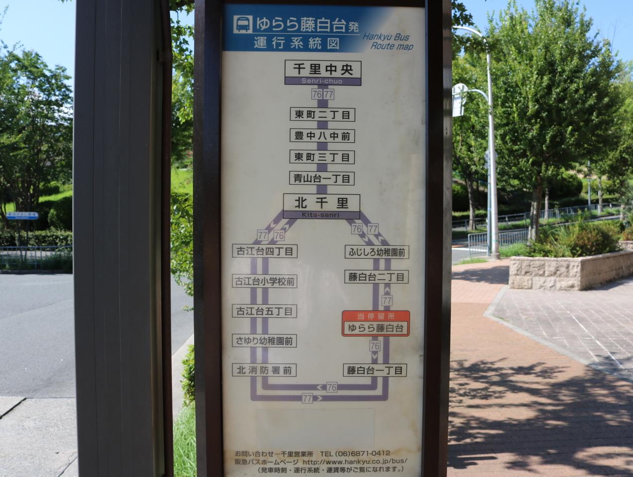 現地から徒歩5分 「ゆらら藤白台」バス停