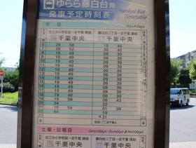 ゆらら藤白台バス停発 北千里経由 千里中央行 平日