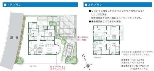【間取り】 公園通り未入居物件です♪ セキスイハイムのお家、是非内覧してみませんか。