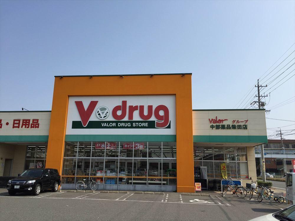 【 ドラッグストア】V.drug柴田店